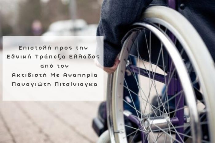 Αναπηρικό Αμαξίδιο με άνδρα χωρίς να φαίνεται πρόσωπο