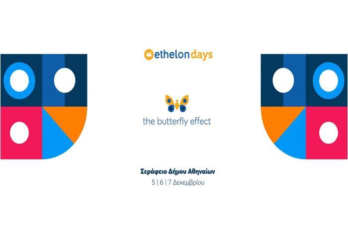το μπάνερ της εκδήλωσης the butterfly effect μια πεταλούδα