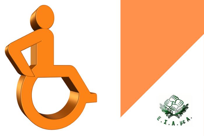 αναπηρικό σήμα και λογότυπο ΕΣΑμεΑ