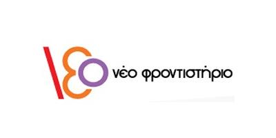 λογότυπο νέου Φροντιστηρίου