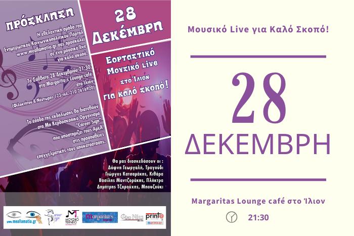 η αφίσα με τις πληροφορίες της εκδήλωσης