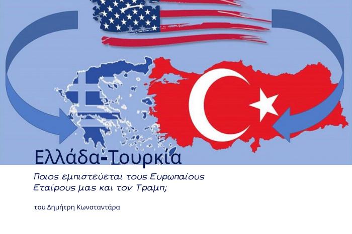 Σημαίες: Ελλάδας, Τουρκίας και ΗΠΑ