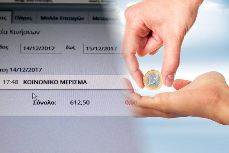 ηλεκτρονική πλατφόρμα κοινωνικού μερίσματος και κέρμα ευρώ