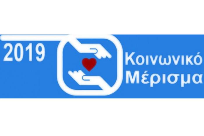 λογότυπο κοινωνικό μέρισμα όπως φαίνεται στην ηλεκτρονική πλατφόρμα