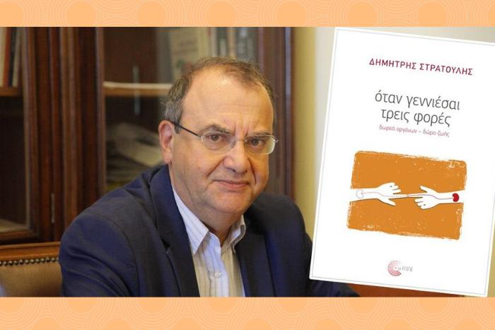 ο Δημήτρης Στρατούλης και το εξώφυλλο του βιβλίου του