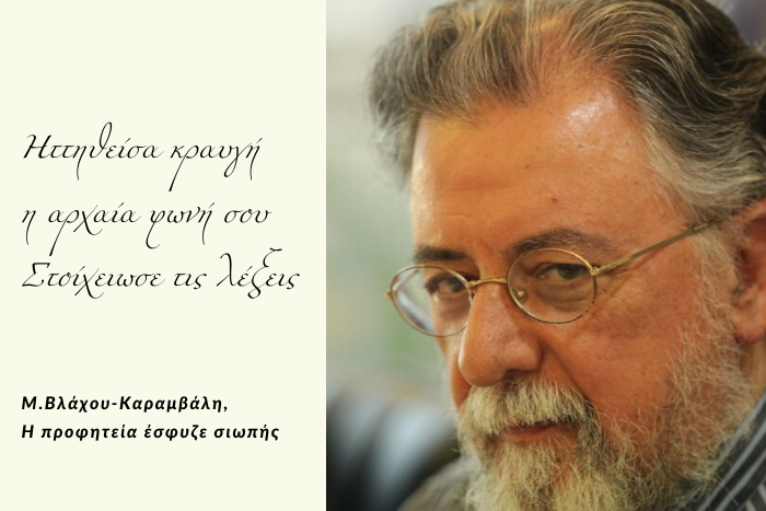 Ο Γιάννης Πανούσης και στίχοι από ποίημα Μ.Βλάχου-Καραμβάλη αναφέρονται στην αρχή του άρθρου