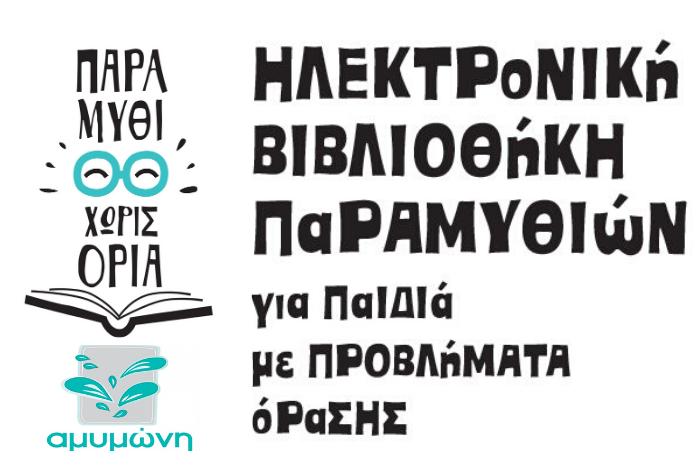 παραμύθι χωρίς όρια λογότυπο και λογότυπο της Αμυμώνη
