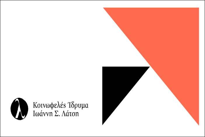 λογότυπο ιδρύματος Λάτση