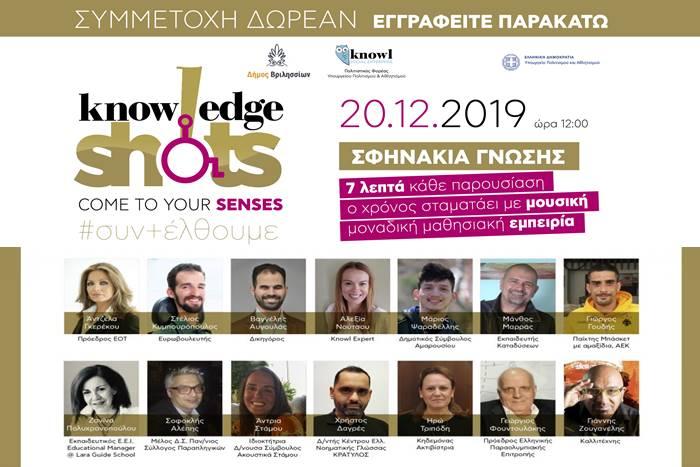 το πόστερ της εκδήλωσης με φωτογραφίες των ομιλητών (αναφέρονται στο κείμενο)