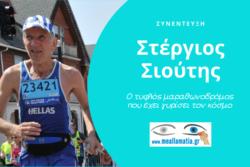 Ο Στέργιος Σιούτης τρέχει σε αγώνα δρόμου