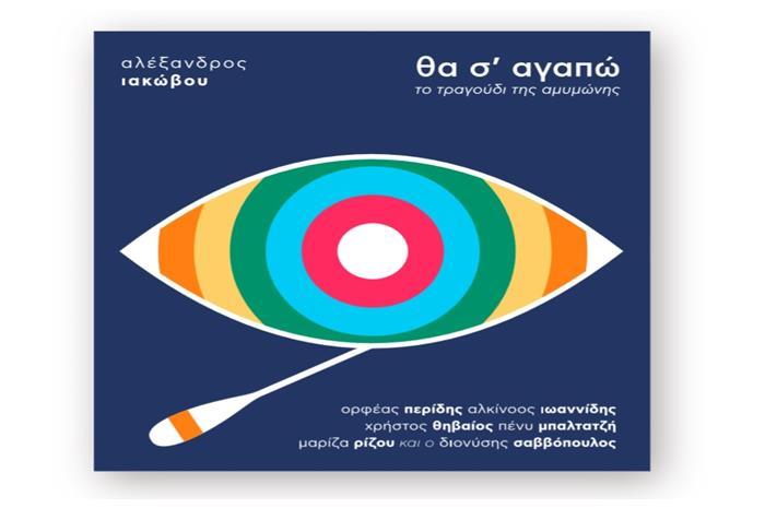 ένα χρωματιστό μάτι-εξώφυλλο από το τραγούδι της αμυμώνης
