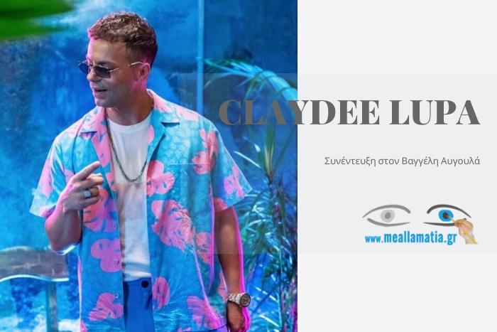 Ο Claydee Lupa
