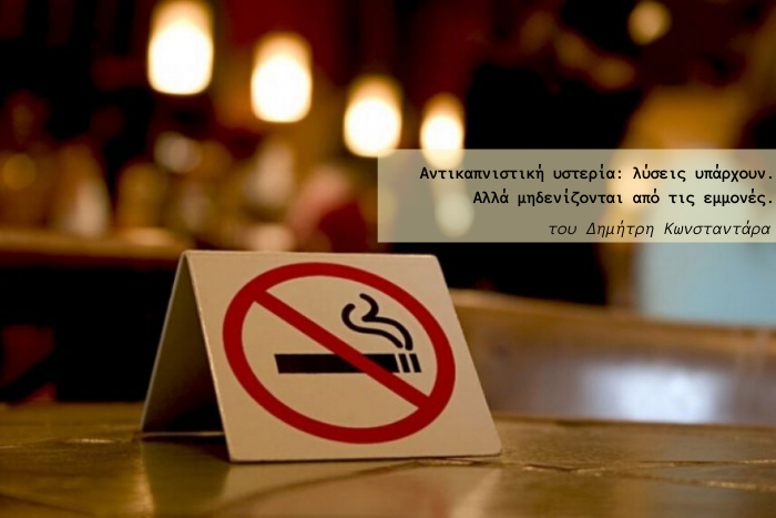 σήμα ότι απαγορεύεται το κάπνισμα
