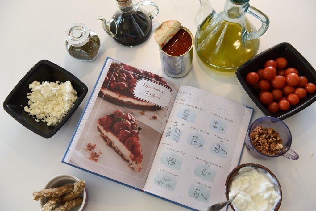 Συνταγή στο βιβλίο και τα προϊόντα που χρειάζονται