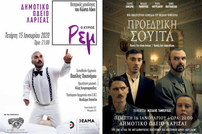 οι αφίσες των δύο παραστάσεων με τους ηθοποιούς