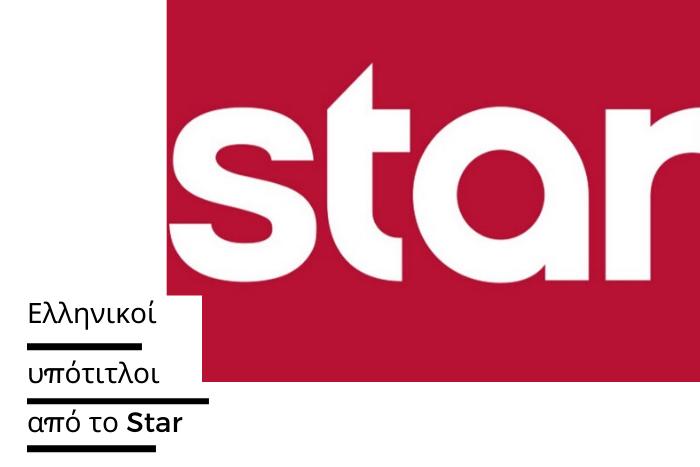 Το σήμα του STAR