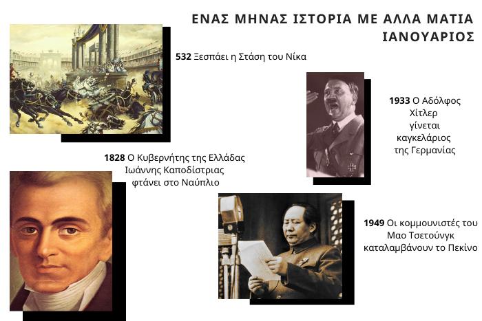 """Στις Φωτογραφίες στιγμιότυπο από σκίτσο με την """"Στάση του Νίκα"""", ο Ιωάννης Καποδίστριας, ο Αδόλφος Χίτλερ και ο Μάο Τσε τουνγκ"""