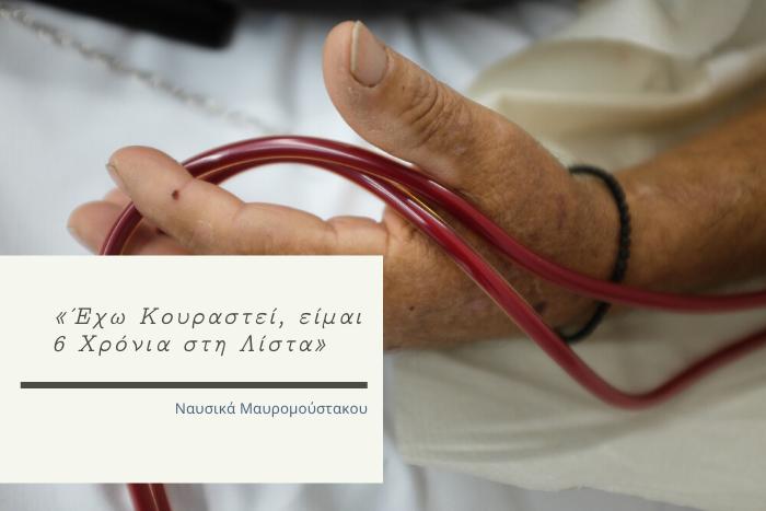 χέρι με ανθρώπου που κάνει αιμοκάθαρση