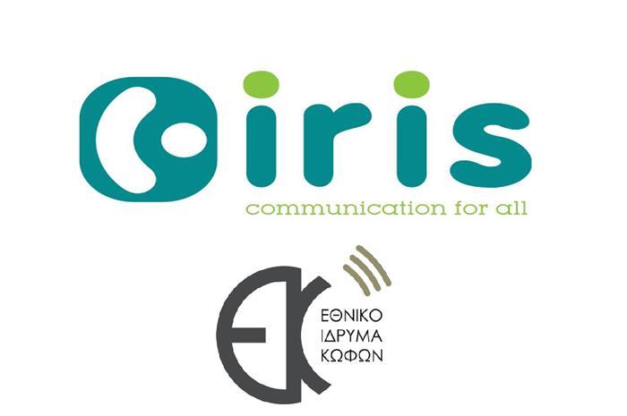 τα λογότυπα του εθνικού κέντρου κωφών και του iris communication