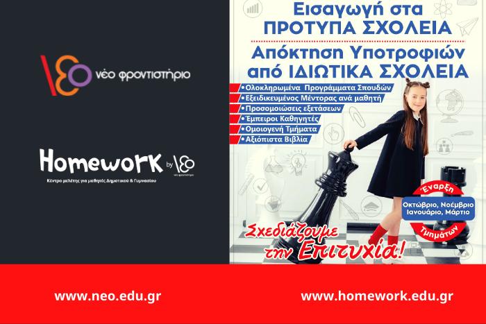 μαθήτρια με μεγάλα πιόνια του Σκάκι-αφίσα Νέο Φροντιστηρίου και Λογότυπα Φροντιστηρίου
