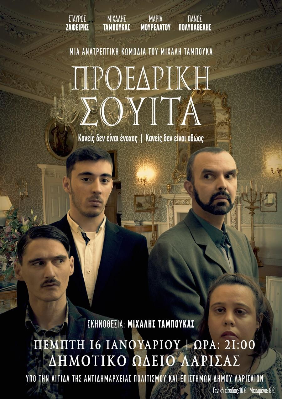η αφίσα της παράστασης με τους Σταύρος Ζαφείρης , Μιχάλης Ταμπούκας, Μαρία Μουρελάτου , Πάνος Πολυπαθέλης