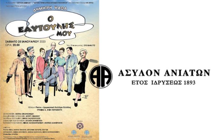 η αφίσα της παράστασης και το λογότυπο από το άσυλο ανιάτων