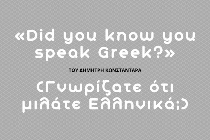 Ο τίτλος του άρθρου«Did you know you speak Greek?» (Γνωρίζατε ότι μιλάτε Eλληνικά;)