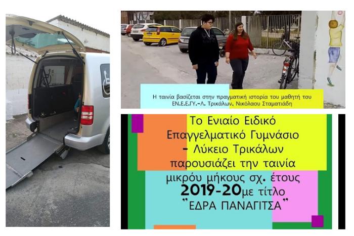 Το ταξί γα ΑμεΑ στα Τρίκαλα και μαθήτριες που συμμετέχουν στην ταινία