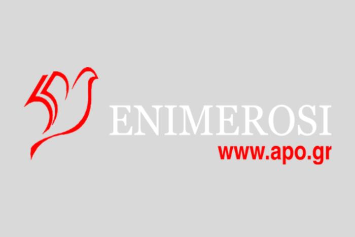 λογότυπο της apo.gr