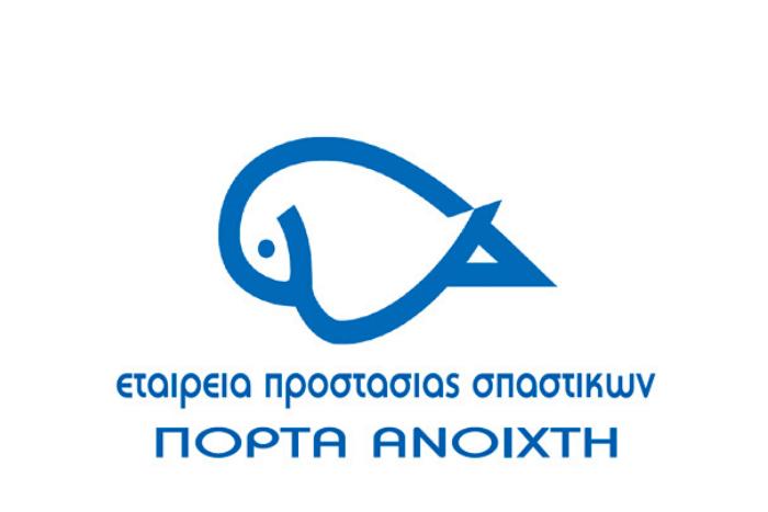 λογότυπο εταιρεία προστασίας σπαστικών