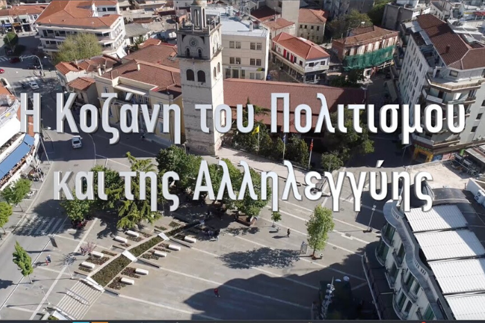 """η πόλη της Κοζάνης και μέσα η φράση """"Η Κοζάνη του Πολιτισμού και της Αλληλλεγύης"""""""