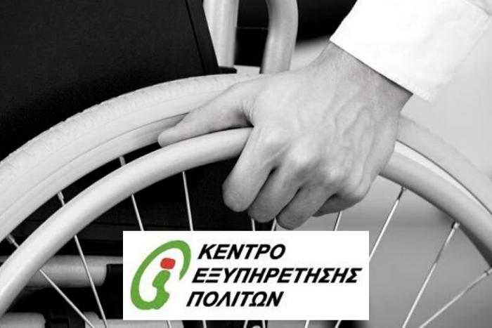 αναπηρικό αμαξίδιο και λογότυπο ΚΕΠ