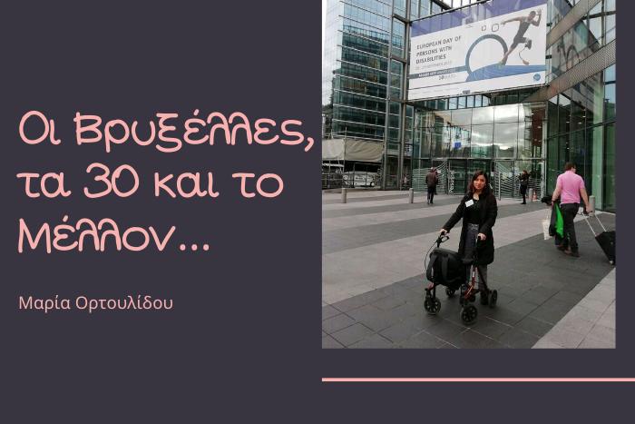 Η Μαρία Ορτουλίδου στις Βρυξέλλες στο Συνέδριο για την Ευρωπαϊκή Ημέρα των Ατόμων με Αναπηρία