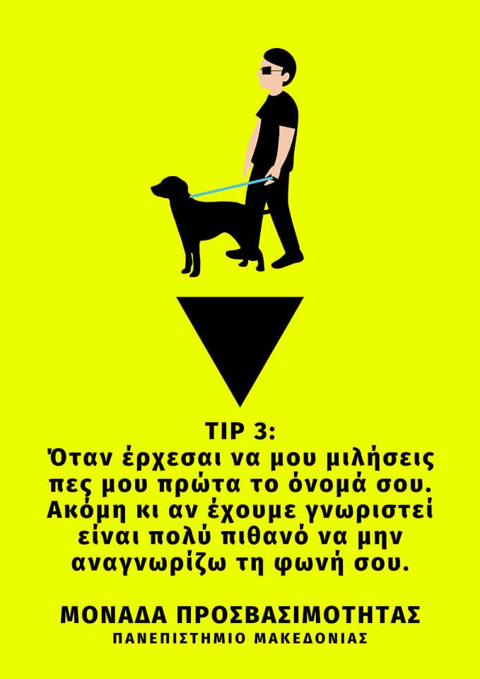 Άντρας με σκύλο οδηγό. Tip3: Όταν έρχεσαι να μου μιλήσεις πες μου πρώτα το όνομα σου! Ακόμη και να έχουμε γνωριστεί είναι πολύ πιθανό να μην αναγνωρίζω τη φωνή σου.