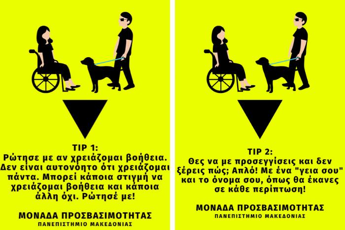 Φώτος με tip 1 και 2 από την καμπάνια γυναίκα σε αμαξίδιο και άνδρας με σκύλο οδηγό.