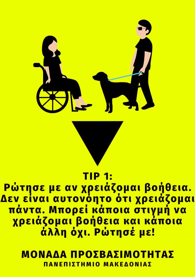 Γυναίκα σε αμαξίδιο και άντρας με σκύλο οδηγό. Tip 1: Ρωτήστε με αν χρειάζομαι βοήθεια. Δεν είναι αυτονόητο ότι χρειάζομαι πάντα. Μπορεί κάποια στιγμή να χρειάζομαι βοήθεια και κάποια άλλη όχι. Ρωτήστε με!