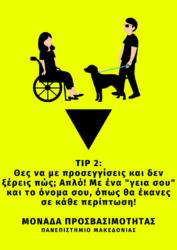 """Γυναίκα σε αμαξίδιο και άντρας με σκύλο οδηγό. Tip 2: Θες να με προσεγγίσεις και δεν ξέρεις πως; Απλό! Με ένα """"γειά σου και το όνομα σου, όπως θα έκανες σε κάθε περίπτωση."""