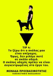 Άνδρας με σκύλο οδηγό. Tip4: Το ξέρω ότι ο σκύλος μου είναι υπέροχος. Όμως, δεν μιλάμε ποτέ σε σκύλο οδηγό. Ο σκύλος οδηγός πρέπει να είναι συγκεντρωμένος στο έργο του.