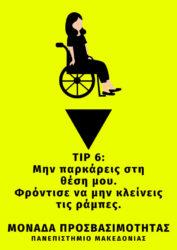 Γυναίκα σε αμαξίδιο. Tip6: Μην παρκάρεις στη θέση μου. Φρόντισε να μην κλείνεις τις ράμπες!