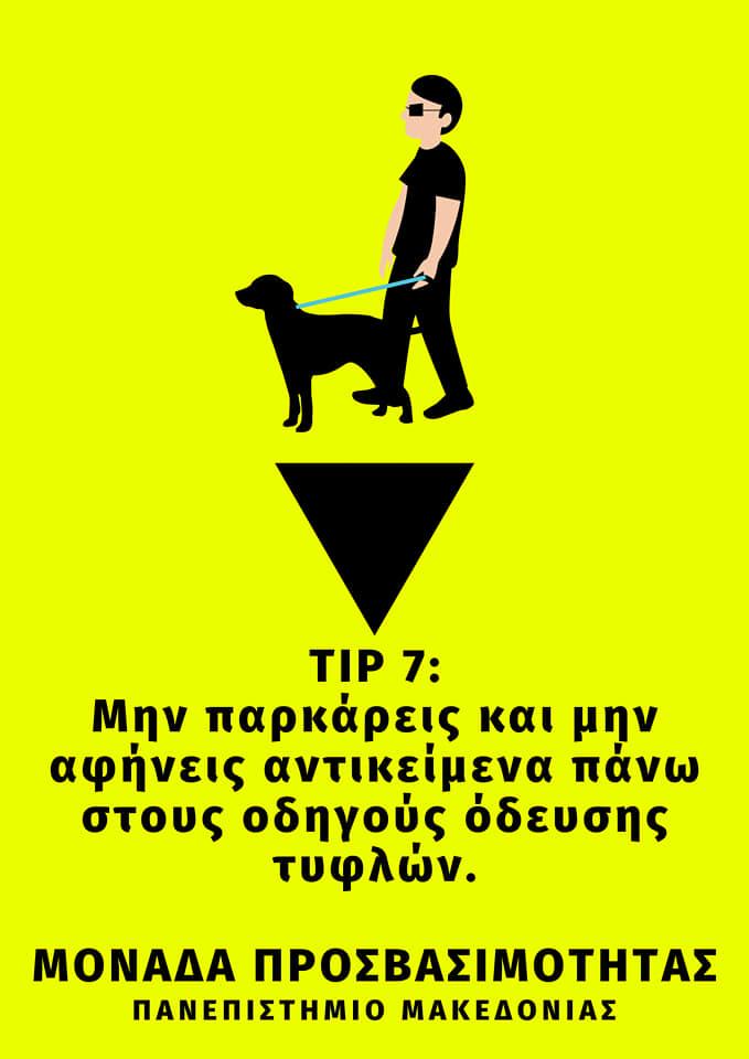 Άνδρας με σκύλο οδηγό. Tip7: Μην παρκάρεις και μην αφήνεις αντικείμενα πάνω στους οδηγούς όδευσης τυφλών.