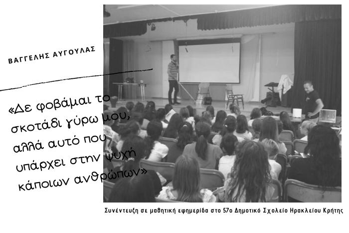Ο Βαγγέλης Αυγουλάς με το λευκό μπαστούνι του μιλάει στους μαθητές