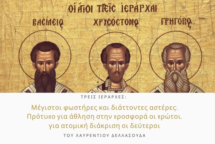 οι τρεις Ιεράρχες και τίτλος άρθρου