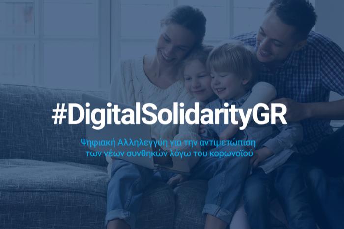 Οικογένεια που κάνει ψηφιακές δραστηριότητες