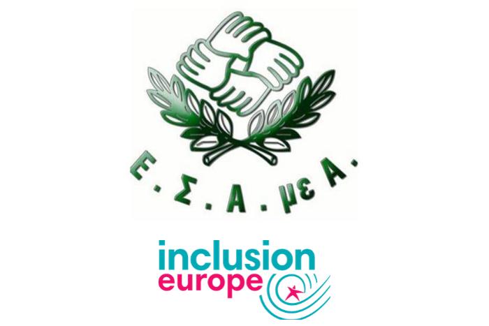 Λογότυπα ΕΣΑμεΑ και europe inclusion