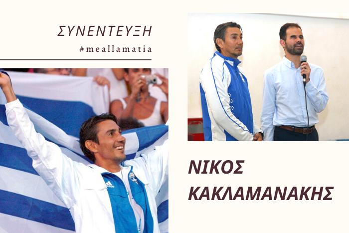 Ο Νίκος Κακλαμανάκης με την Ελληνική σημαία και ο Νίκος Κακλαμανάκης με τον Βαγγέλη Αυγουλά