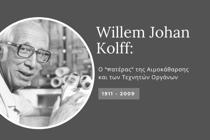 Ο Willem Johan Kolff