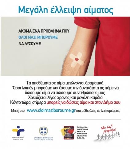 η αφίσα της δράσης άνδρας εφόσον έχει δώσει αίμα