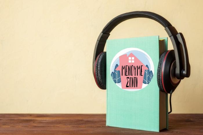 βιβλίο με ακουστικά και σηματάκι Μένουμε Σπίτι