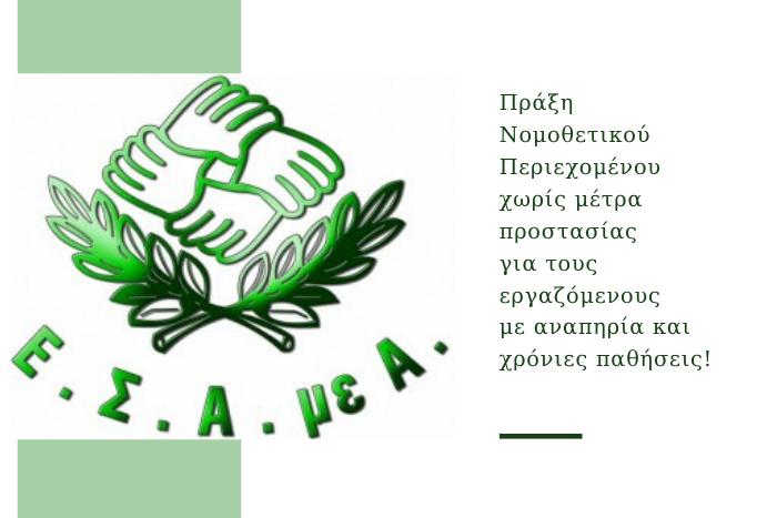 λογότυπο της ΕΣΑμεΑ και τίτλος άρθρου