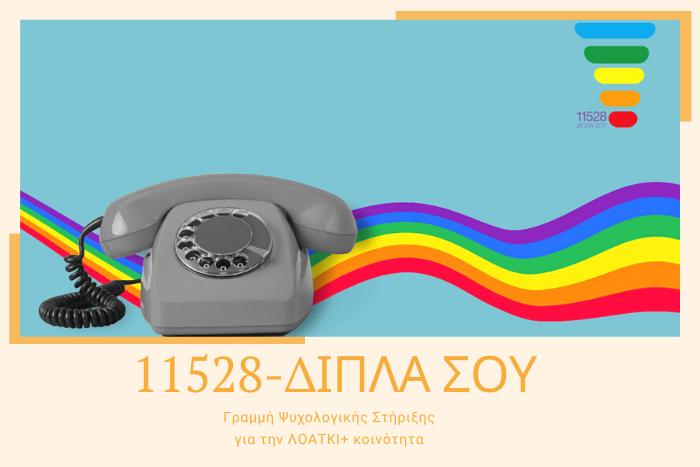 συσκευή τηλεφώνου και το 11528